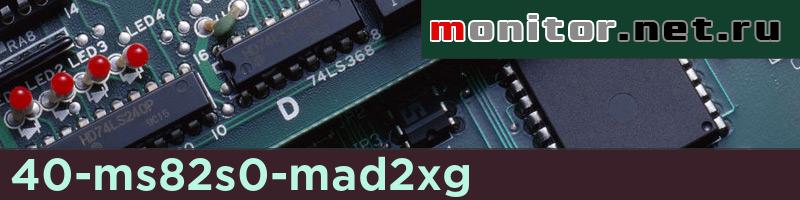 40-ms82s0-mad2xg фото